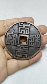 篆书 龙纹 特大紫铜花钱