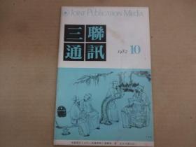 三联通讯 1982年第10期(总第25期)