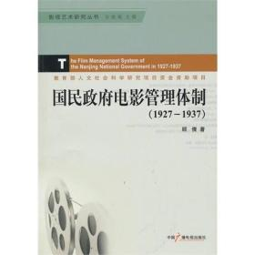 国民政府电影管理体制 专著 1927-1937 The film management system of the Nanjing national g