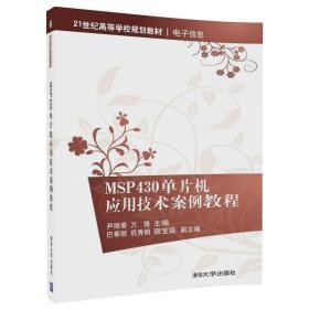MSP430单片机应用技术案例教程(21世纪高等学校规划教材·电子信息)