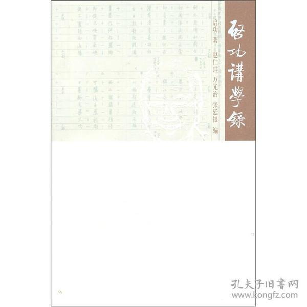 启功讲学录  红皮  04版