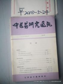中医药研究通讯1989年总第33期