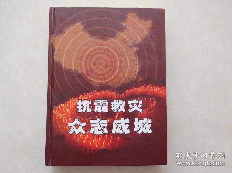 2008年抗震救灾四川省各县地方粮票纪念册(有粮票31枚见图)架号B5