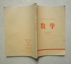 江西省高级中学课本数学(过渡教材)一年级用