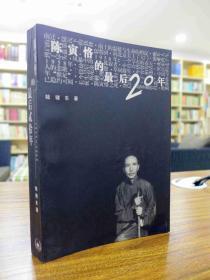 陈寅格的最后20年—陆键东著