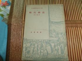 《没病找病》 莫里哀戏剧集之八 1949年初版 B2