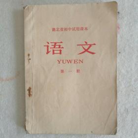 1973年《湖北省初中试用课本~语文(第一册)》   [柜9-5]