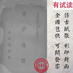 老子通证-(复印本)-无锡国学专修学校丛书