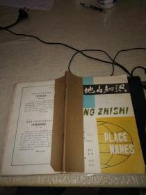 双月刊:地名知识 1982年1--6期 (馆藏合订本 书脊处糊过牛皮纸)3