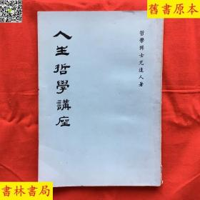 《人生哲学讲座》一册全,哲学博士尤达人编著,香港上海印书馆刊本,1973年初版本,正版好品相!
