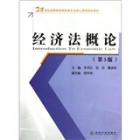 经济法概论(第3版)