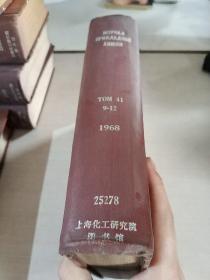 жуРАЛ прикЛАднОЙ ХИМИИ.TOM.41.9-12.1968(应用化学物质)