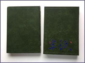 戴葆庭集拓中外钱币珍品 上下  1990年初版精装仅印1500册 无护封