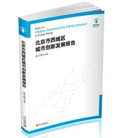 北京市西城区城市创新发展报告