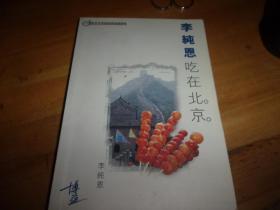 李纯恩吃在北京