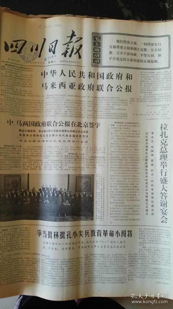 四川日报合订本1974年6月(如果要100本以上的按半价出售,可以议价)