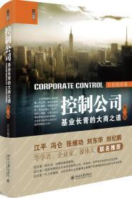 控制公司 基业长青的大商之道(第二版)
