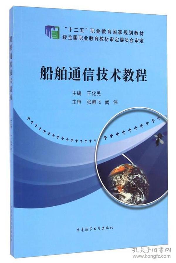 """船舶通信技术教程/""""十二五""""职业教育国家规划教材"""