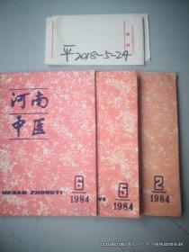 河南中医 1984年第2,5,6期
