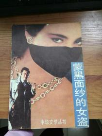 蒙黑面纱的女盗