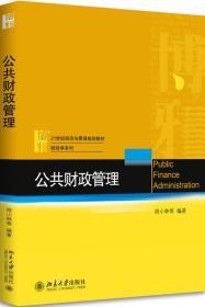 公共财政管理