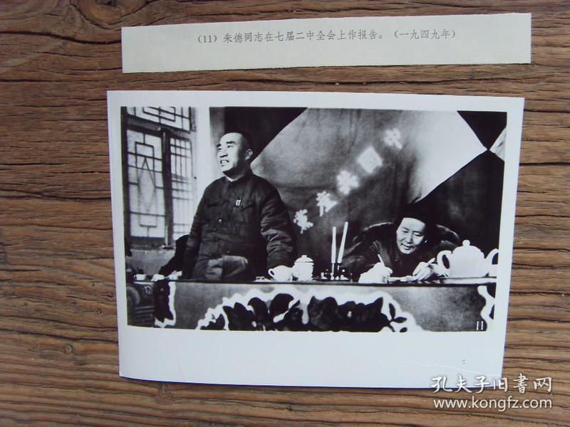 1979年新华社老照片:【※ 1949年,朱德和毛泽东,在七届二中全会上※】