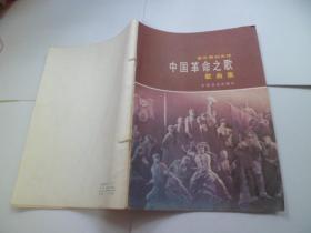 中国革命之歌歌曲集