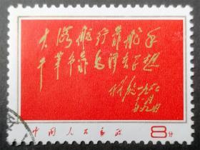 文8红题词信销一全邮票I