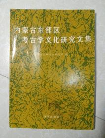 内蒙古东部区考古学文化研究文集