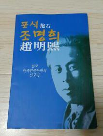 韩国原版朝鲜文 抱石赵明熙?????(包挂刷)
