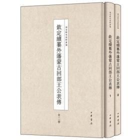 钦定续纂外藩蒙古回部王公表传(全2册)