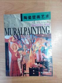 陶瓷壁画艺术