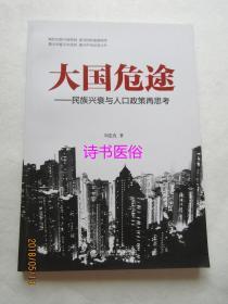 大国危途:民族兴衰与人口政策再思考