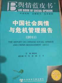 中国社会舆情与危机管理报告2011