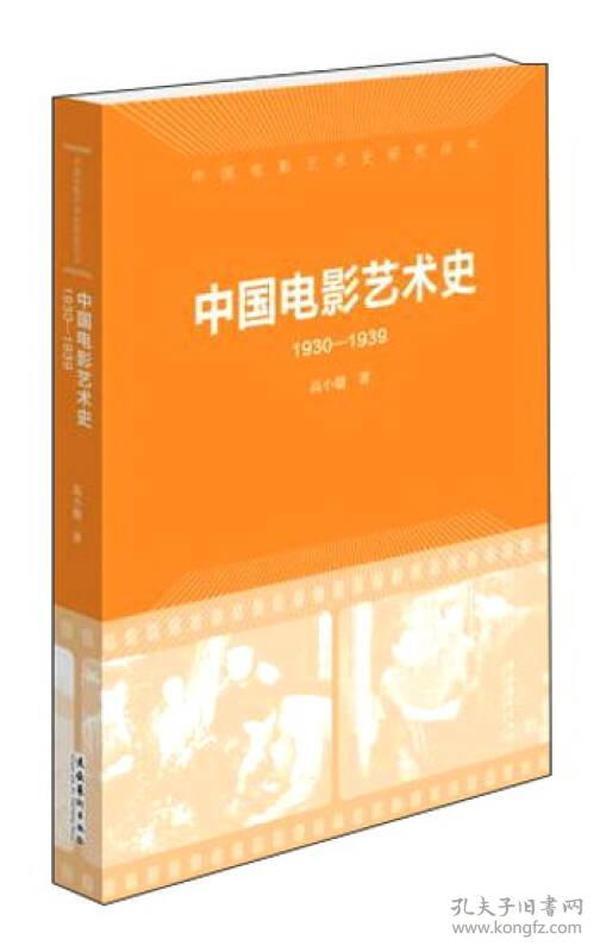 中国电影艺术史(1930-1939)/中国电影艺术史研究丛书