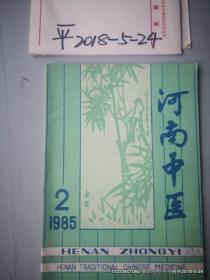 河南中医 1985年第2,期