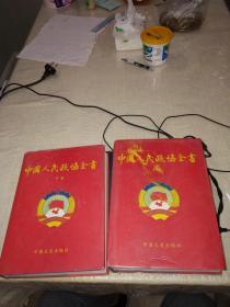 中国人民政协全书【上下卷】16开硬精装