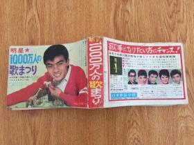 1966年日本出版《明星10000人的歌曲》