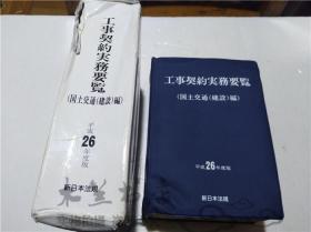 原版日本日文书 平成26年度版 工事契约実务要览 国土交通(建设) 新日本法规出版株式会社 2014年6月 32开软精装