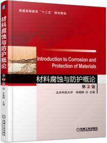 9787111563587材料腐蚀与防护概论-第2版