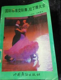 国际标准交际舞、拉丁舞大全〔一版一印〕