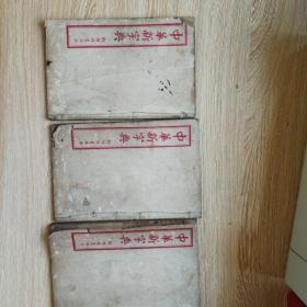《中华新字典》三本合售