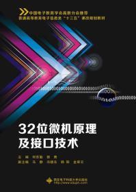 32位微机原理及接口技术
