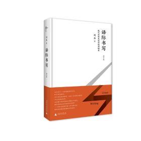 新民说  语际书写——现代思想史写作批判纲要(修订版)