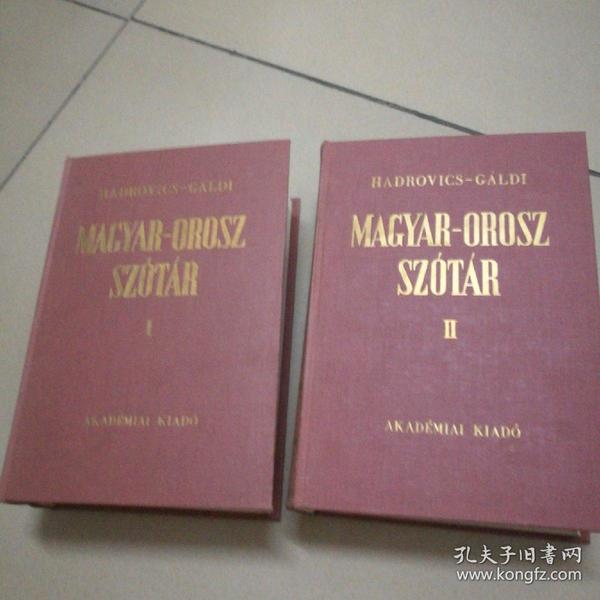 HADROVICS GALDI SZOTAR(1,2)