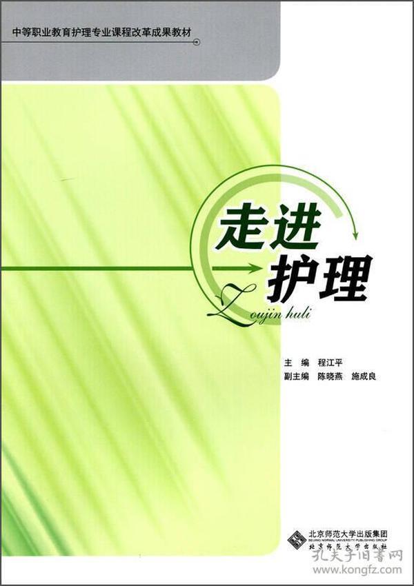 走进护理/中等职业教育护理专业课程改革成果教材