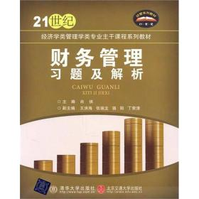 财务管理习题及解析