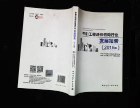 中国工程造价咨询行业发展报告(2015版)
