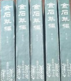 金石萃编 全五册