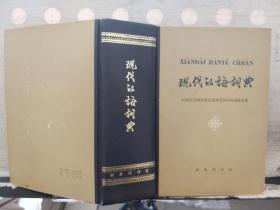 现代汉语词典(1979年出版)